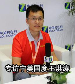 专访宁美国度王洪涛先生