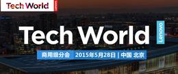 联想Tech World商用级分会