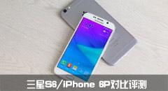 三星S6/iPhone 6P对比评测