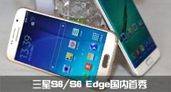 三星S6/S6 Edge国内首秀
