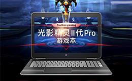 惠普光影精灵Ⅱ代Pro游戏本电脑
