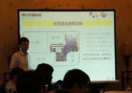 聚焦东芝 沟通会详解2013新品笔记本(4)