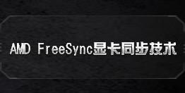 AMD FreeSync显卡同步技术