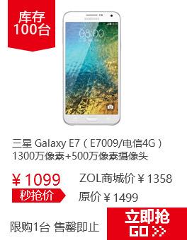 ���� GALAXY E7��E7009/����4G��