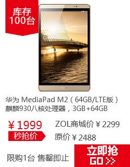 ��Ϊ MediaPad M2