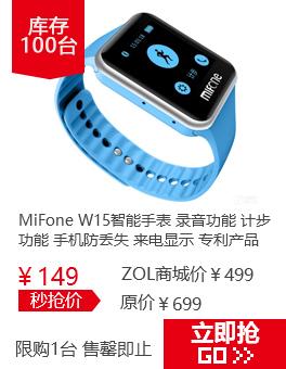 mifone �����ֱ�  W15