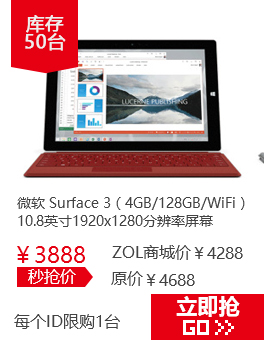 ΢�� Surface 3��4GB/128GB/WiFi��
