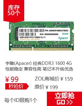 ��հ(Apacer) ����DDR3 1600 4G