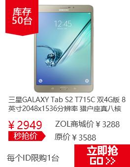 ����GALAXY Tab S2 T715C