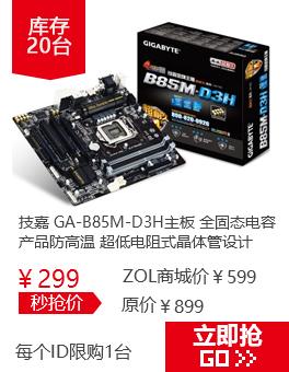 ���� GA-B85M-D3H����