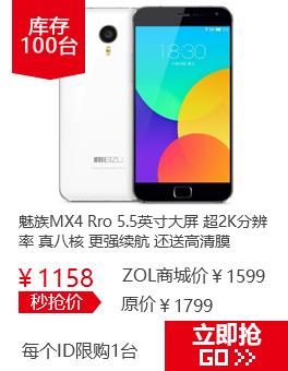 ����MX4 Pro �ƶ�4G