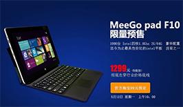 MeeGo Pad F10预售开启