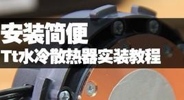 安装简便 Tt一体式水冷散热器实装教程