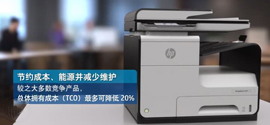 HP PageWide Pro MFP 477dw多功能一体机