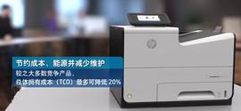 HP PageWide Pro 552dw 打印机