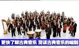 更快了解古典音乐 简谈古典音乐的编制