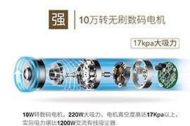 10万转超级数码电机,<br/> 吸力强劲,堪比传统吸尘器