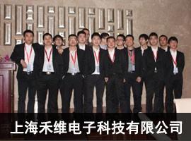 上海禾维电子科技有限公司