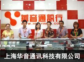 上海华音通讯科技有限公司
