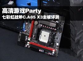 七彩虹战斧C.A85 X3评测