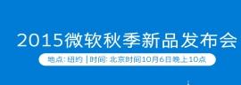 2015微软秋季新品发布会直播
