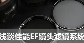 浅谈佳能EF镜头滤镜系统