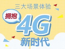 拥抱4G平板电脑新时代
