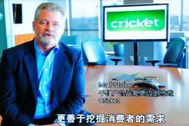 Cricket手机产品战略高级副总裁