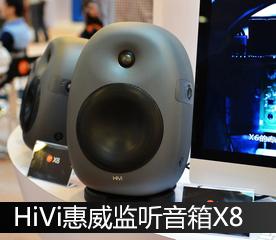 HiVi惠威监听音箱X8