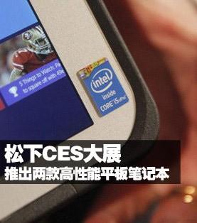 松下CES展会推出两款高性能平板笔记本