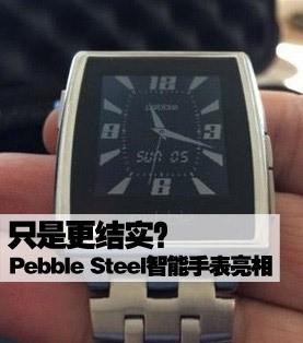 只是更结实?Pebble Steel智能手表亮相