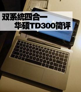 双系统四合一 华硕TD300电脑简评