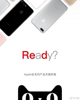 天猫官微暗示红苹果上线时间
