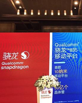旗舰手机福音 骁龙835中国发布