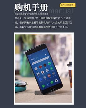 魅族PRO 6s购机手册