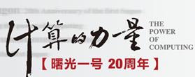 计算的力量——曙光一号20周年大会2013