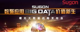 数聚应用 价值新生 曙光大数据战略发布