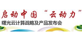 启动中国云动力 曙光云战略及产品发布