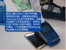 Samsung Pay拥有Token技术 指纹支付十分安全