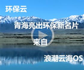 浪潮云海OS-青海环保云