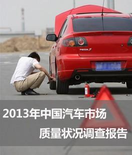汽车质量调查