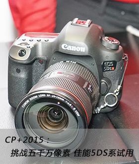 CP+2015: 佳能11-24L新镜现场试用体验