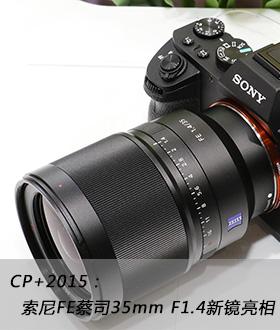 CP+2015:索尼FE蔡司35mm F1.4新镜亮相