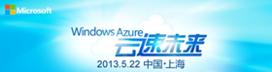 Windows Azure云速未来
