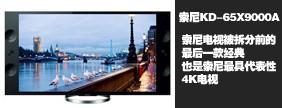 索尼KD-65X9000A 4K电视