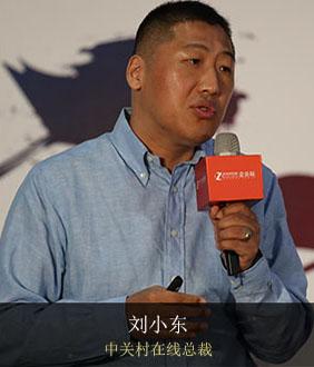 刘小东 中关村在线总裁