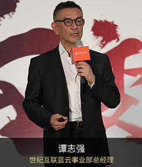 谭志强 世纪互联蓝云事业部总经理