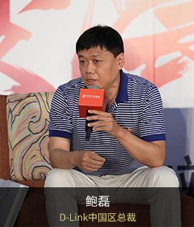 鲍磊 D-Link中国区总裁