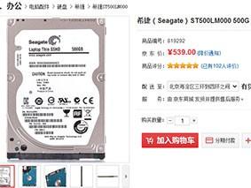 希捷第三代SSHD 500G京东报价