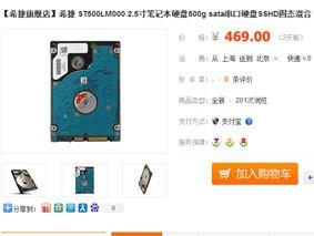 希捷SSHD 500GB ZOL官方旗舰店